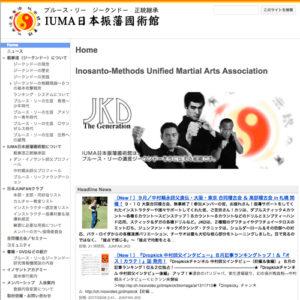 IUMA日本振藩國術館