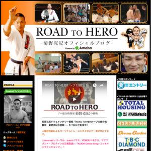 菊野克紀オフィシャルブログ