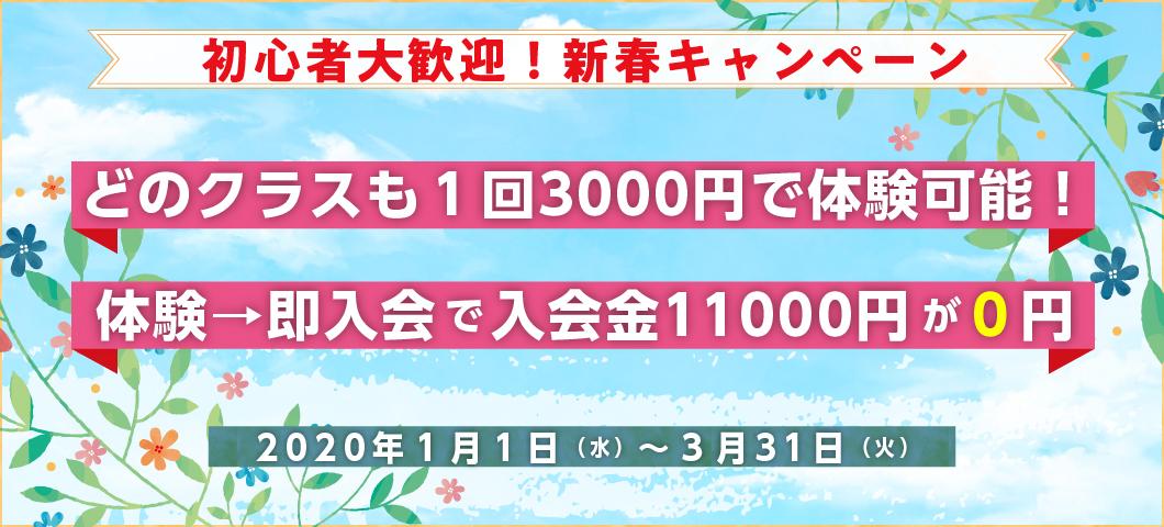 初心者大歓迎!新春キャンペーン